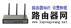 192.168.1.1路由器设置 192.168.0.1无线路由器安装-路由器设置网