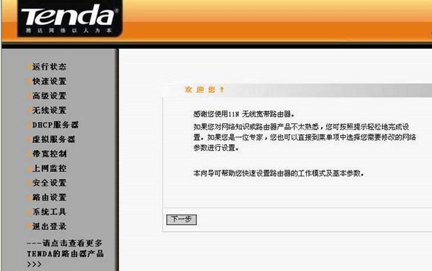 """本文以腾达W331R无线路由器为例子,向大家介绍腾达无线路由器限速的方法,此方法基本适用于其他类型的路由器。 宽带控制可以限制内网计算机上网的通信流量,设备可以最多设置20条限制规则,最多同时支持254台PC的流量限制,并支持地址段的配置方式。   登录Tenda路由器设置界面,如下图:      点击左侧的""""带宽控制""""如下图:      启用带宽控制:开启和关闭内网IP带宽控制功能。默认为关闭。   接口:输入WAN口的实际上传带宽和下载带宽。   服务:选择流量限制的服务类型。"""
