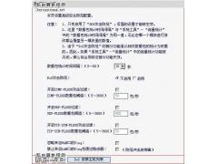 无线应用(五)――DOS攻
