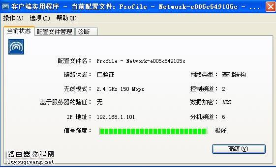 无线路由器WPS加密设置