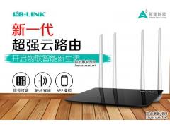 LB-LINK 无线路由器常见故