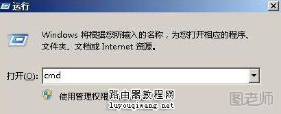 无线路由器怎么防止蹭网