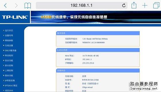 手机登陆192.168.1.1设置路由器的方法