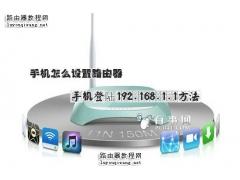 手机登陆192.168.1.1设置