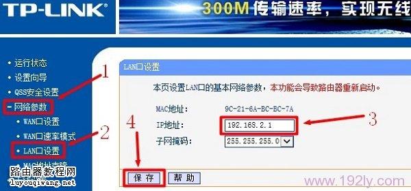 把二级路由器LAN口IP地址修改为:192.168.2.1