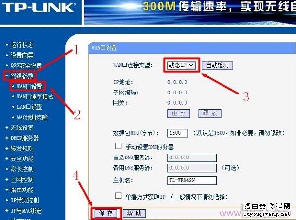 二级路由器上选择:动态IP上网
