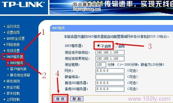关闭二级路由器上的DHCP服务器