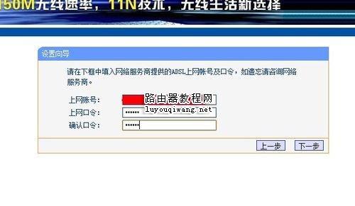 输入无线路由器账号密码