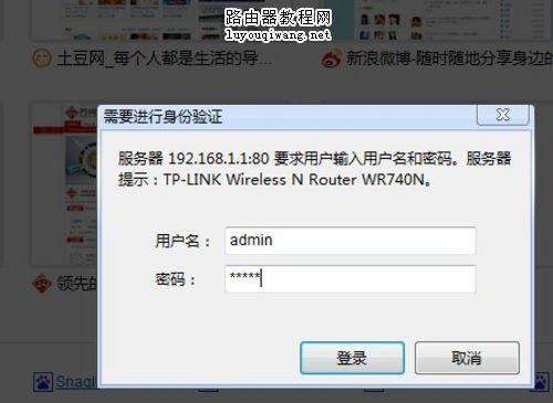 输入相应无线路由器账号密码