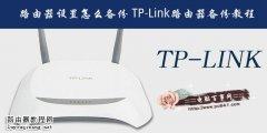 路由器设置怎么备份 TP-Li