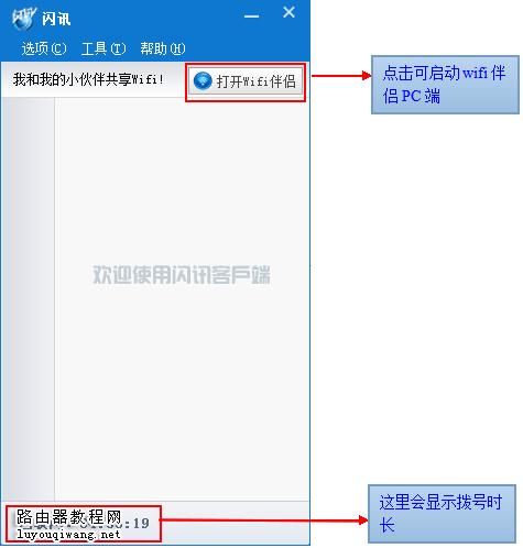 闪讯wifi伴侣怎么用 闪讯wifi伴侣安装使用图文教程