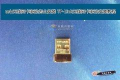 usb无线网卡驱动怎么安装